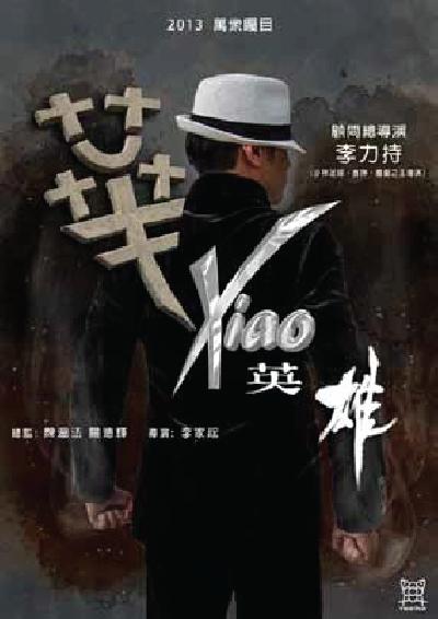 WIRA WAH 华Xiao英雄