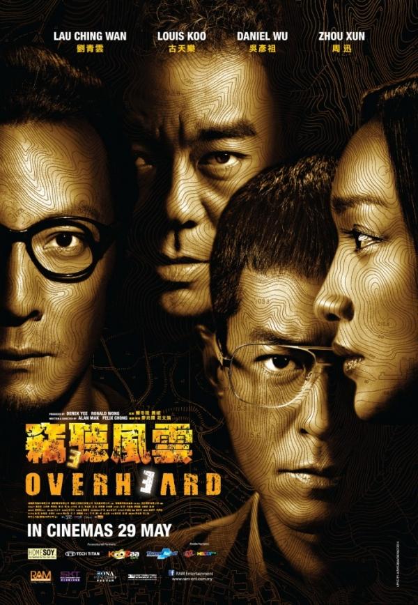 OVERHEARD 3  窃听风云3