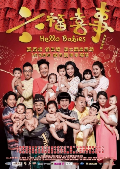 HELLO BABIES  六福喜事