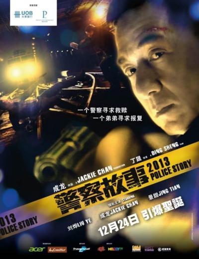 POLICE STORY 2013  警察故事2013
